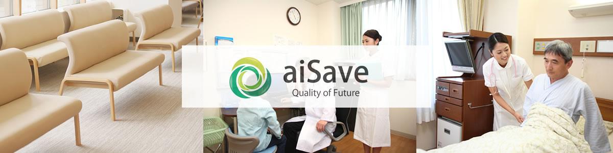 aiSave 未来の品質 医療介護