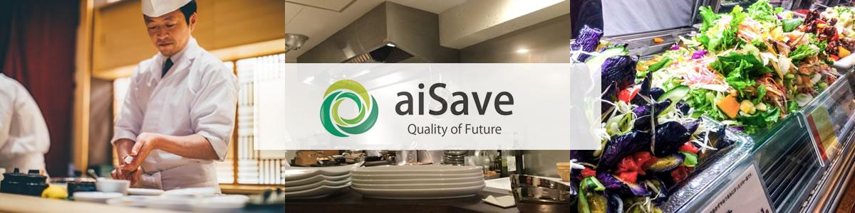 aiSave 未来の品質 厨房キッチン