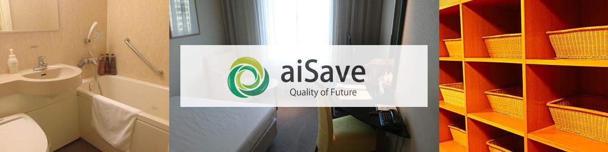 aiSave 未来の品質 ホテル居室