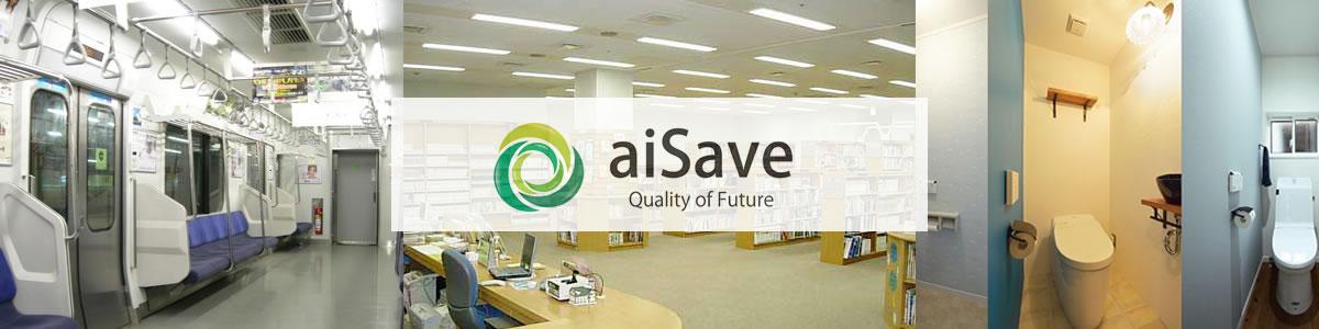 aiSave 未来の品質 公共施設